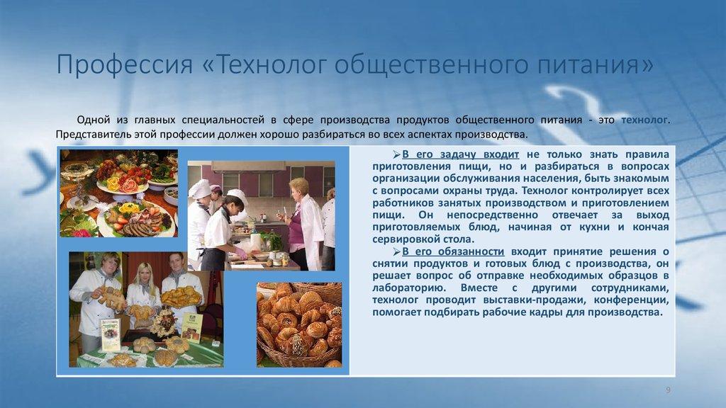 Профессия технолог общественного питания реферат 7279