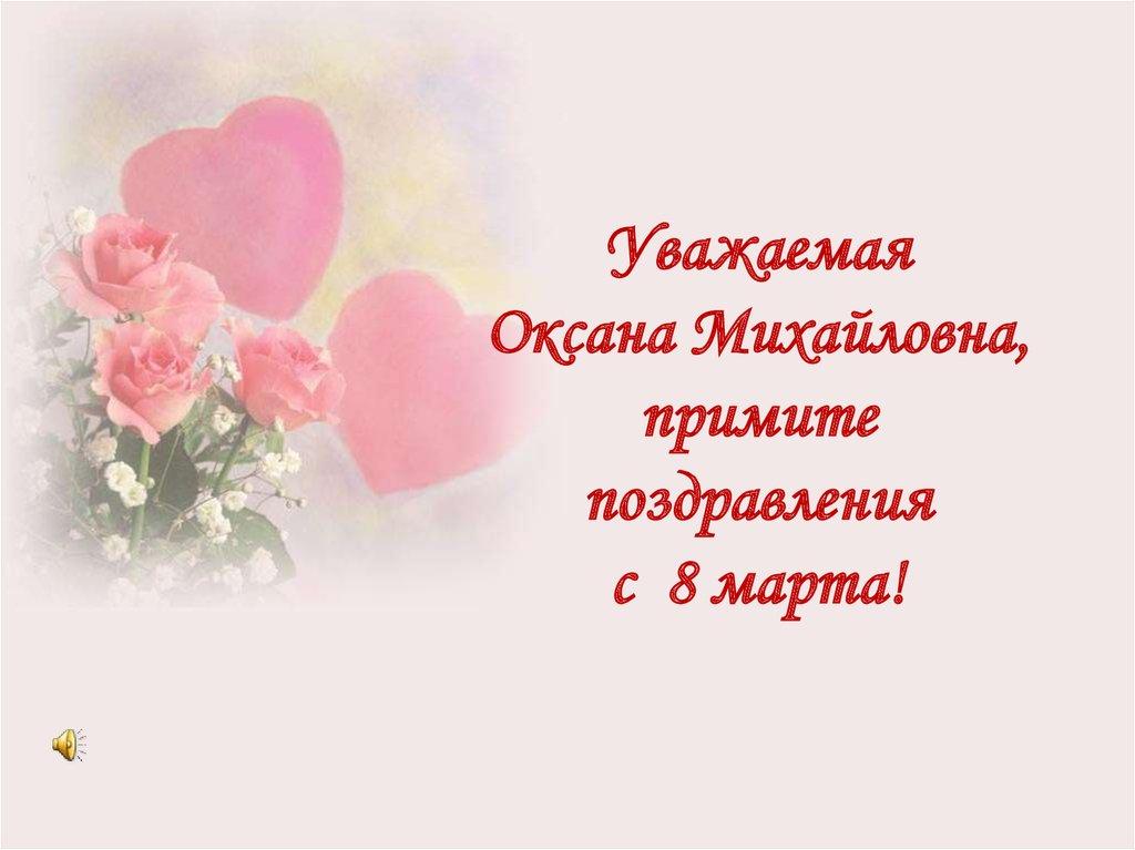 Поздравления оксаны с 8 марта