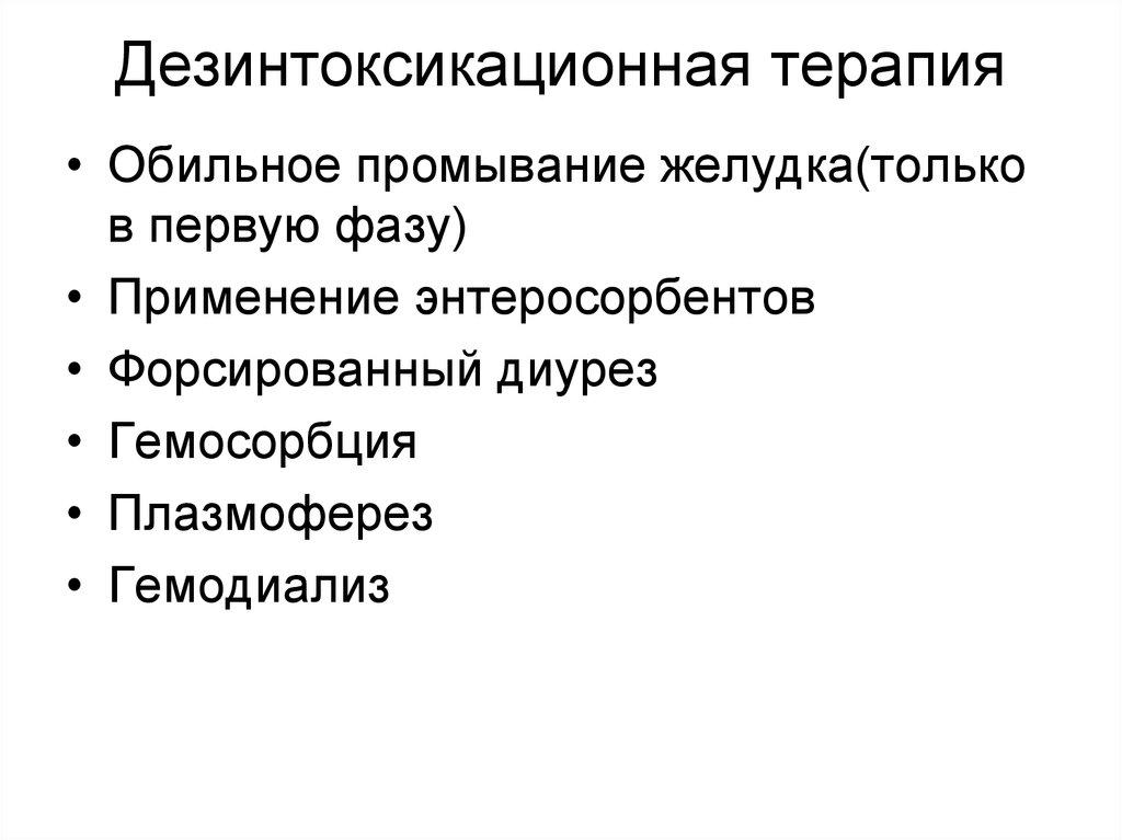 ДЕЗИНТЕКС в Балашихе