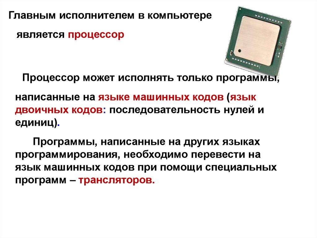 какой процессор необходим для программирования