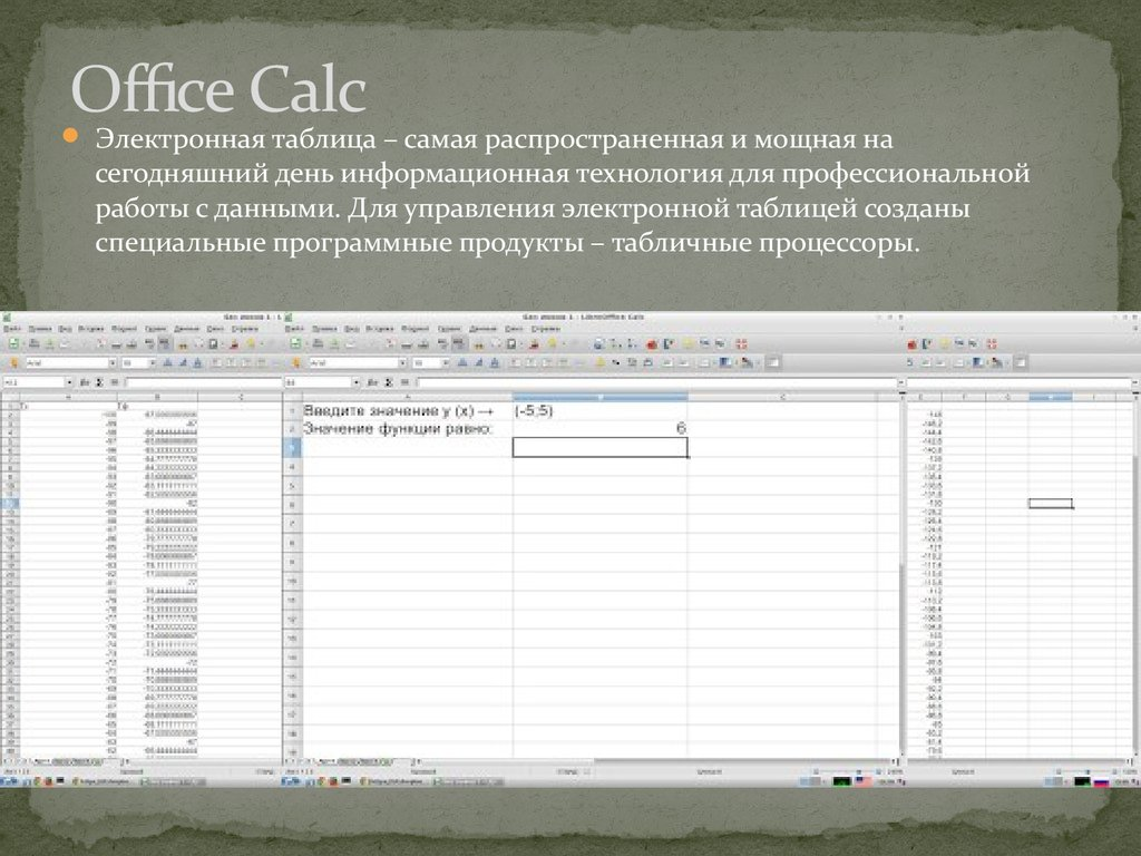 Отчет по практике установка window на virtualbox презентация   office calc