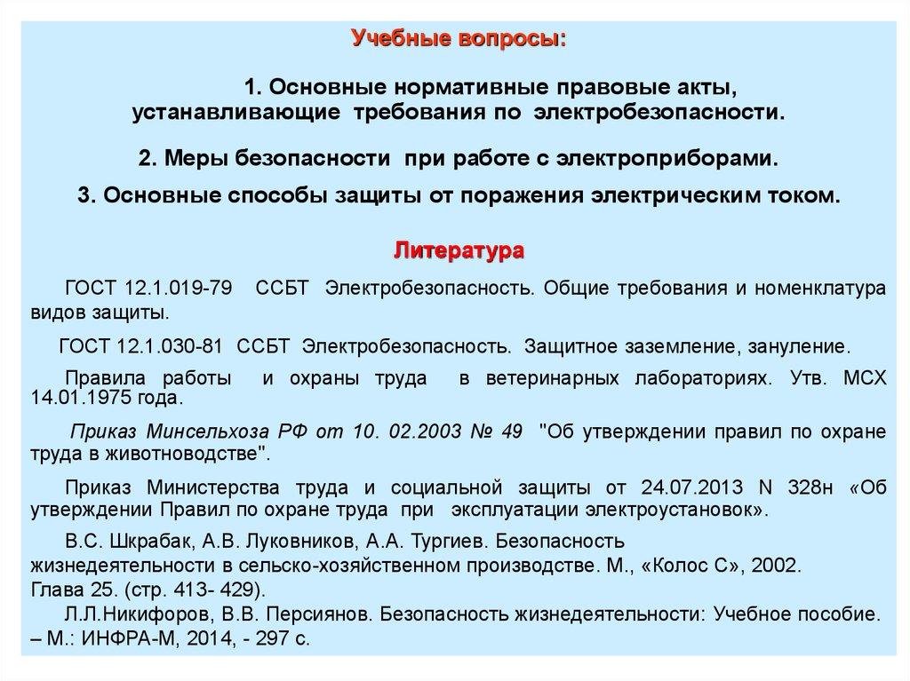 Техника безопасности при производстве электромонтажных работ реферат 1412