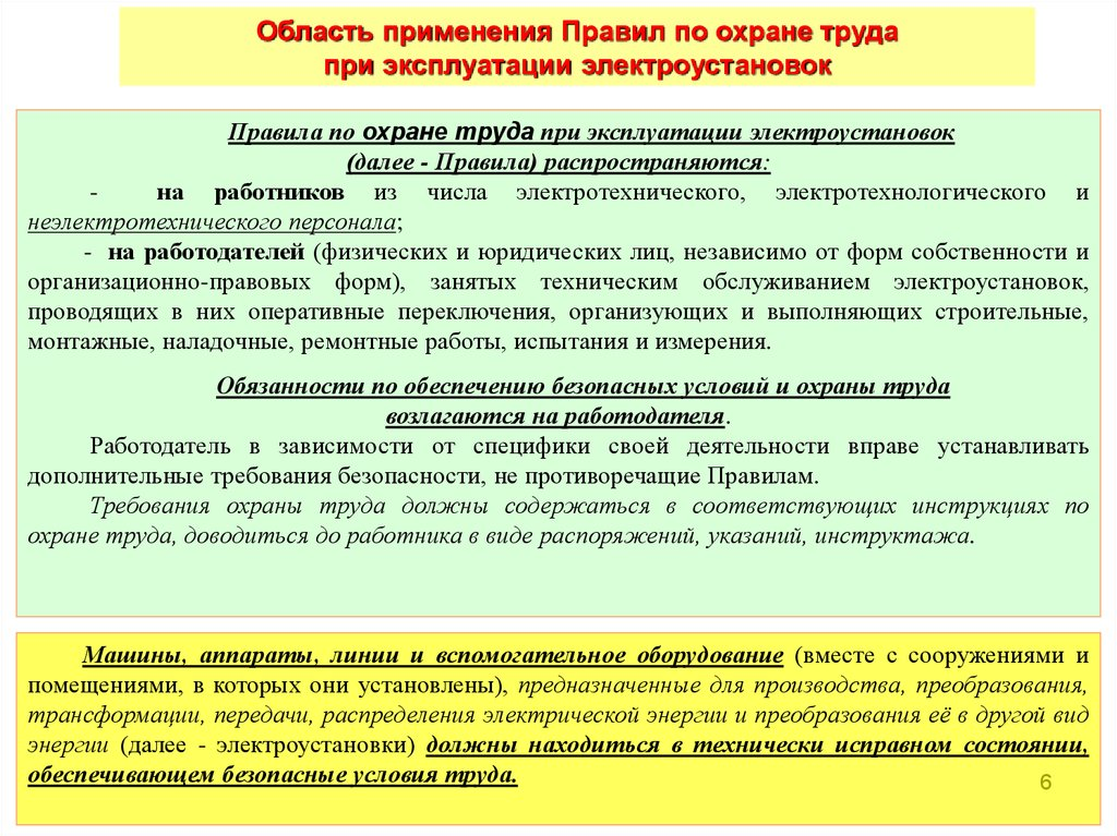 Обучение по электробезопасности (охрана труда при эксплуатации.