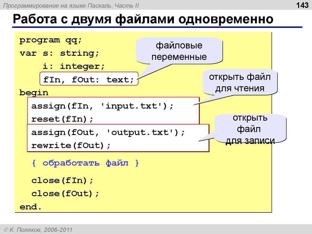 Решебник по программированию на языке pascal
