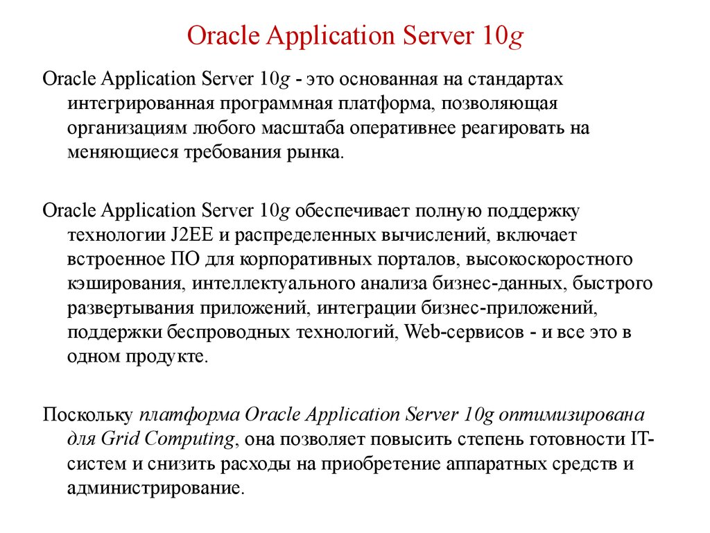 Oracle Application Server 10g