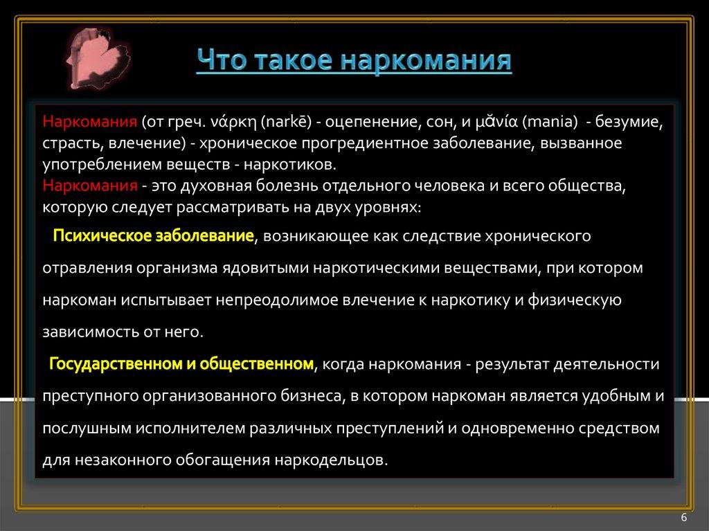 Наркомания общественное заболевание лечение наркомании в жуковском