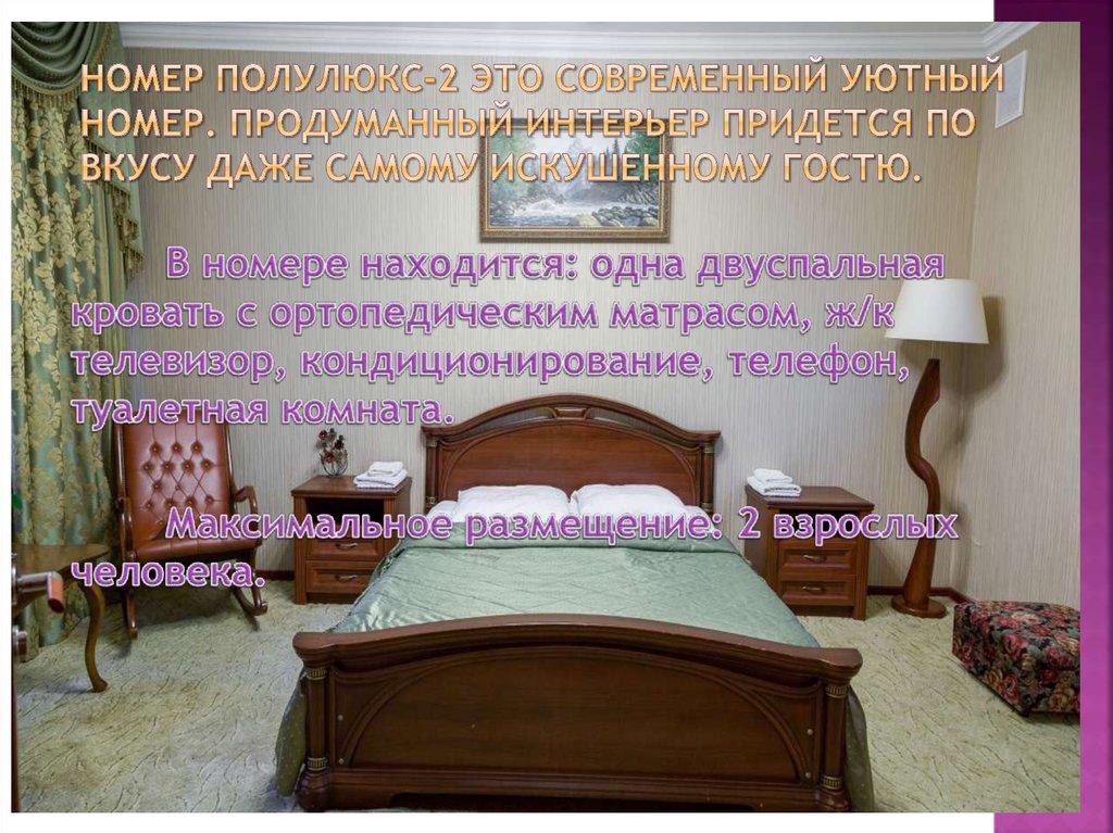 Организация деятельности гостиничного комплекса по разработке  Номер Полулюкс 2 это современный уютный номер Продуманный интерьер придется по вкусу даже самому