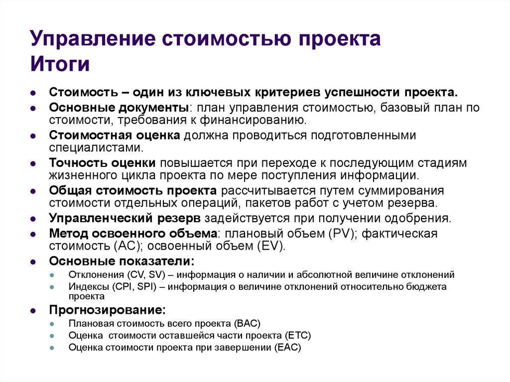 pmbok guide pdf 4th edition