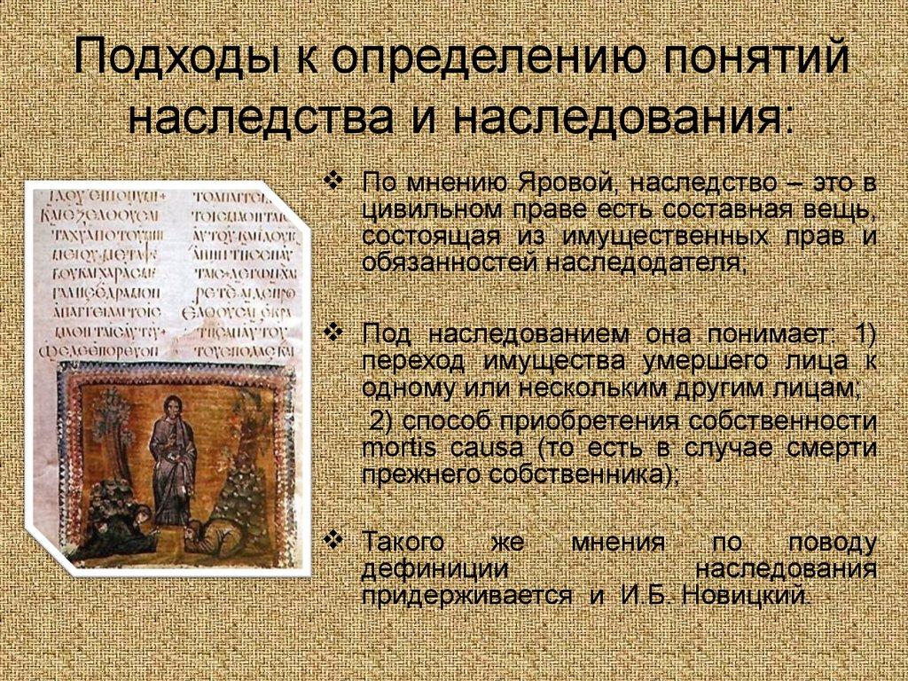 увидел состав наследства римское право если