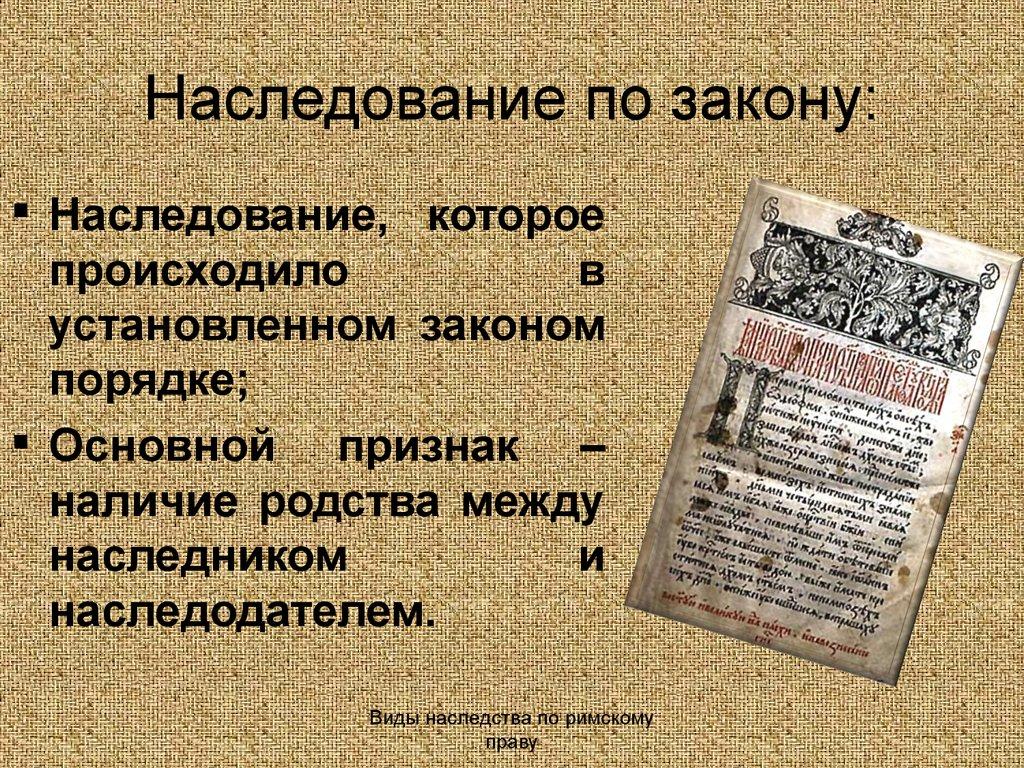 даже наследование по закону и по завещанию по русской правде слова: