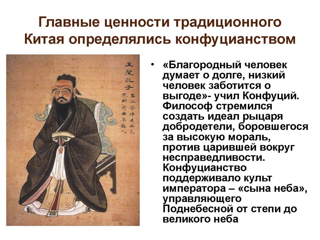 памяти духовная картина мира в конфуцианстве кратко осьминожки томатах