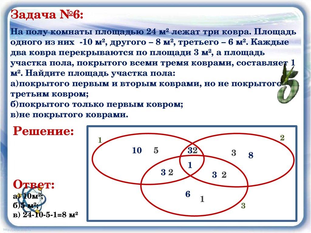 Решение задач на диаграммы эйлера венна графический способ решение задач на движение