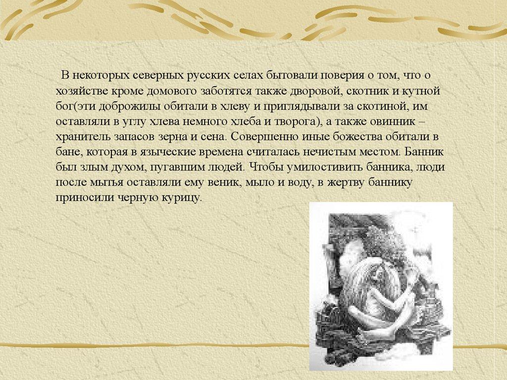 tolstie-russkaya-domaha-onlayn