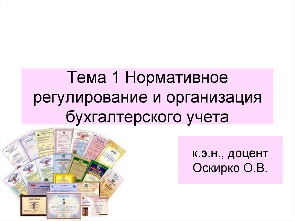 Гк независимость бухгалтерия регистрация ип в налоговой