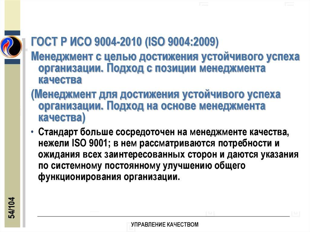 Коротко о требованиях исо 9001 наиболее популярные органы по сертификации исо 9001