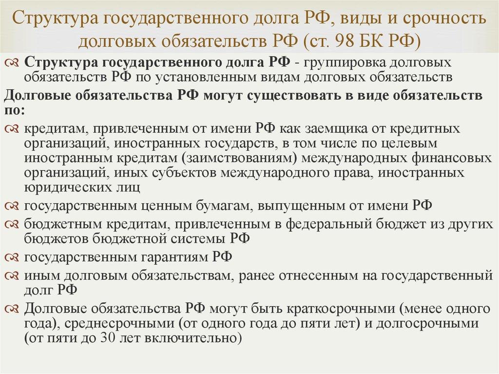 долга .формирование рф шпаргалка на вопрос государственного