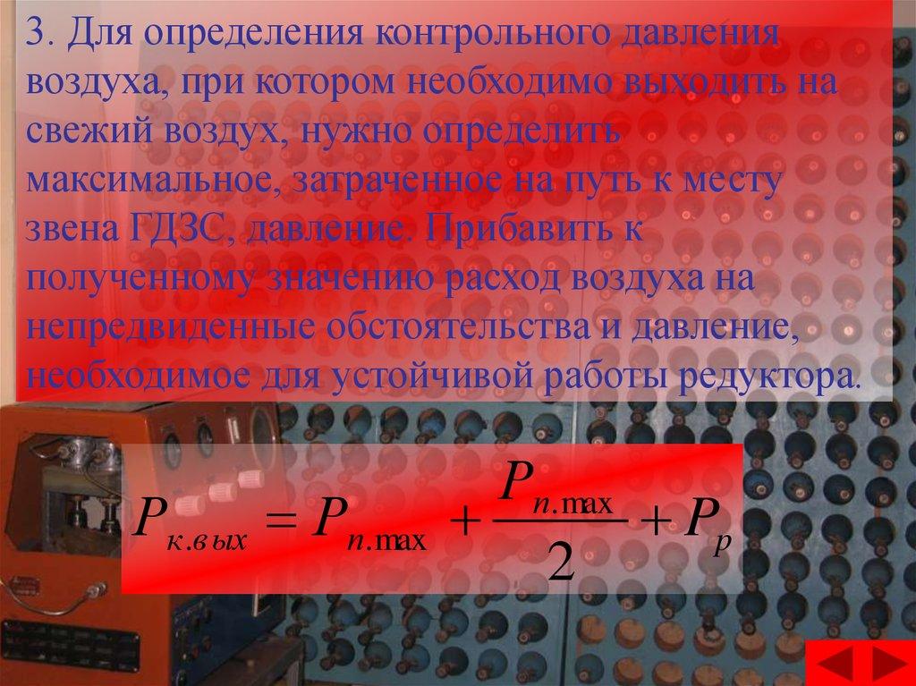 Гдзс формулы расчета воздуха
