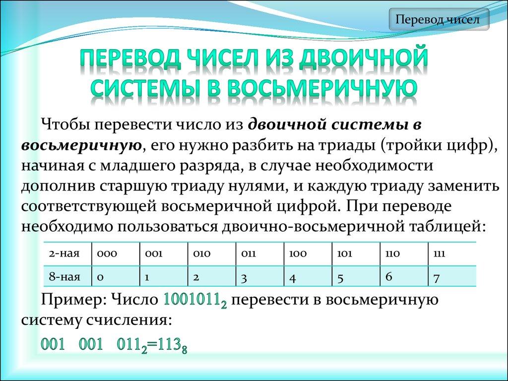Как перевести из восьмеричной системы счисления в десятичную
