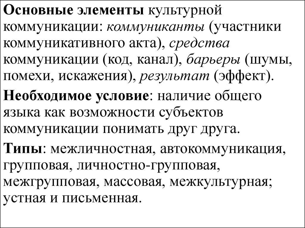 Предмет и задачи культурологии доклад 1032