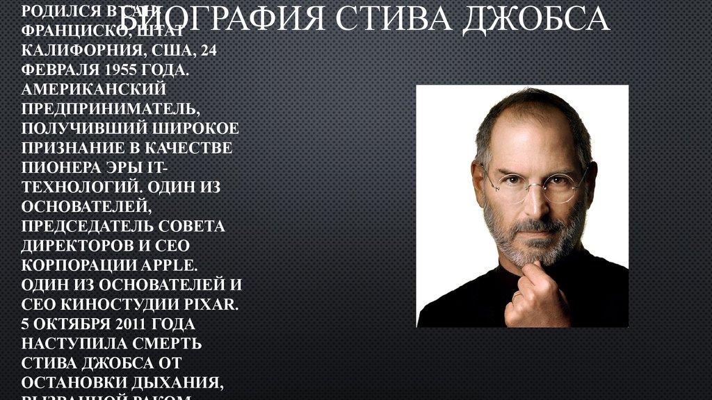 a biography of steve jobs