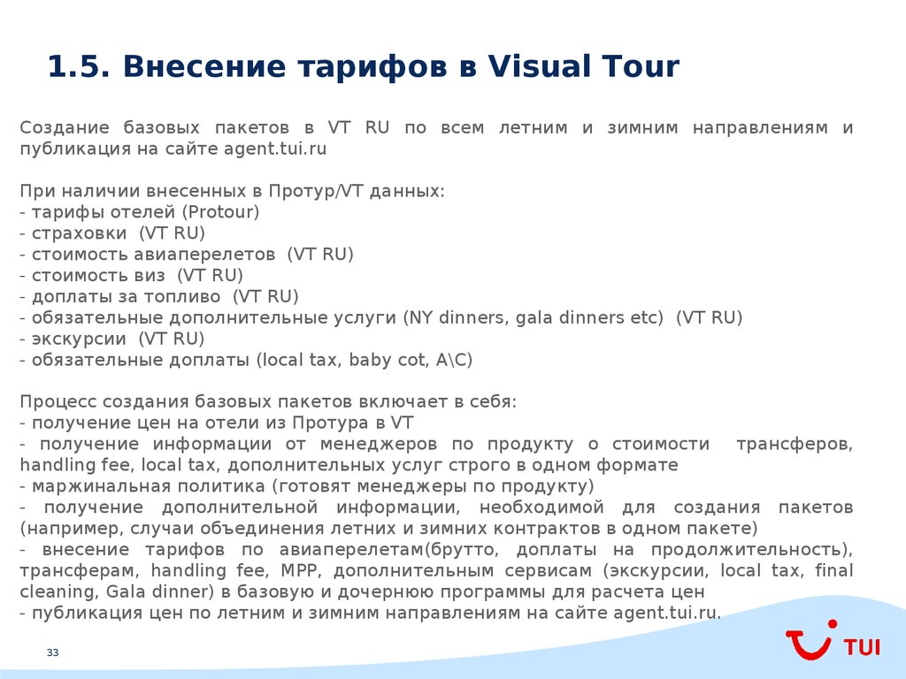 1.5. Внесение тарифов в Visual Tour