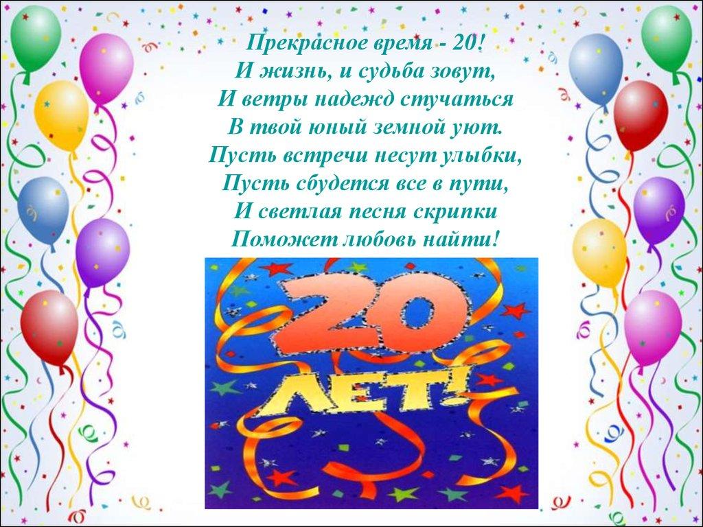Поздравления себя с 20летием