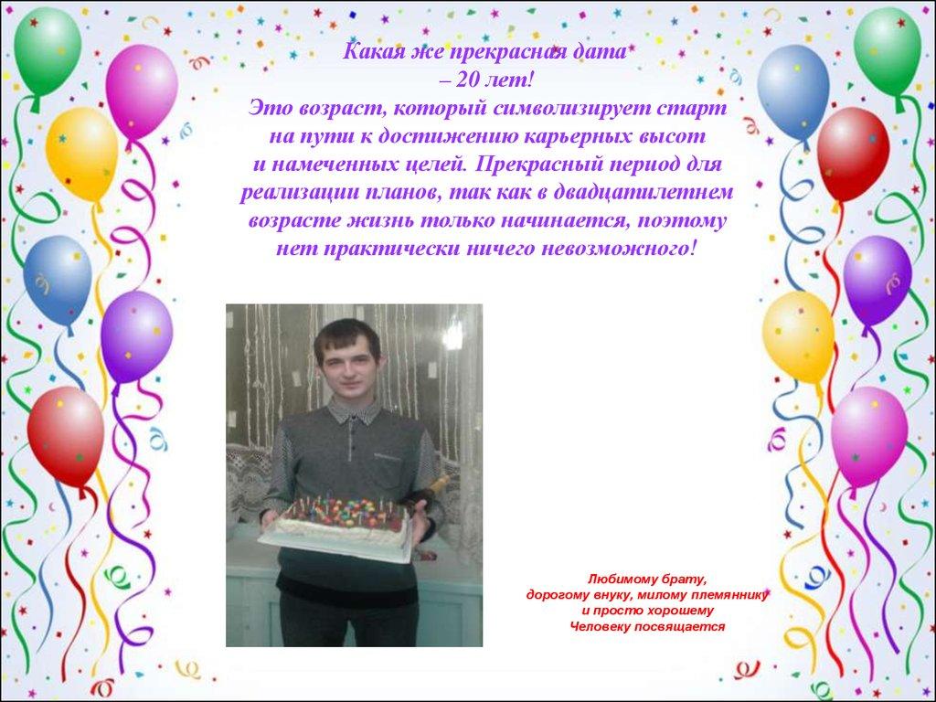 Слова поздравления брату на 20 лет