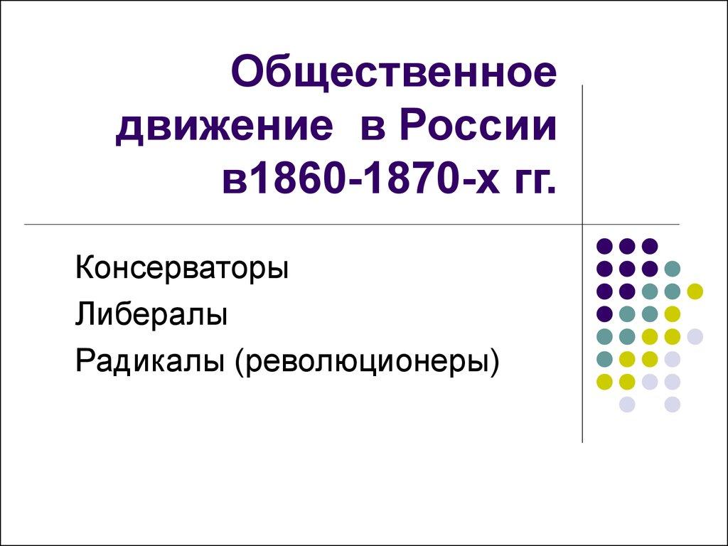 общественные движения в россии юриста ДТП