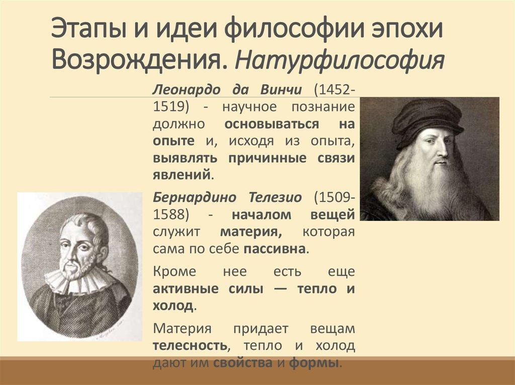 эпохи возрождения шпаргалка натурфилософия