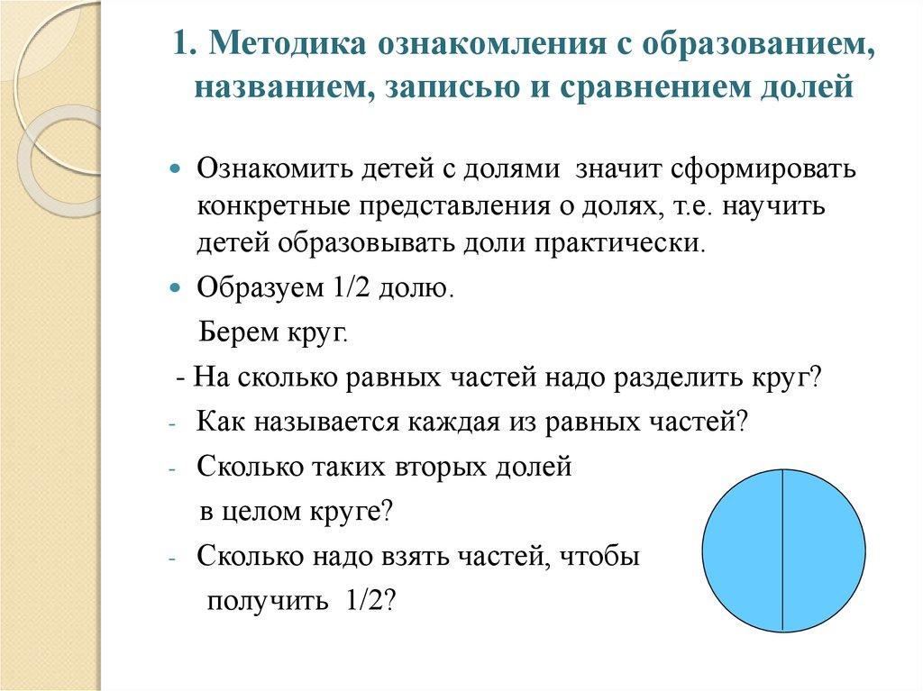 Решение задач на доли в целом решение задач по математике 9 класс егэ