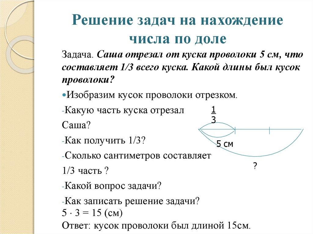 1 класс решение задач на доли решить задачу по математике на сложные проценты