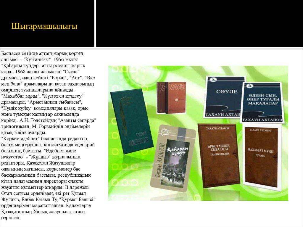 Тахауи Ахтанов 1923-1994 - презентация онлайн Әке мен Бала Әңгімесі