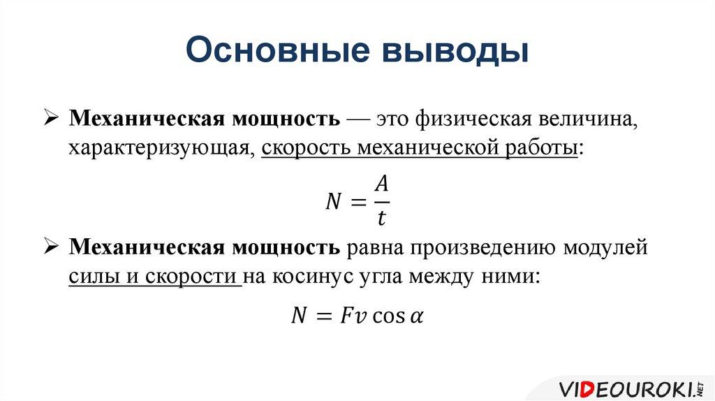 механическая работа механическая мощность