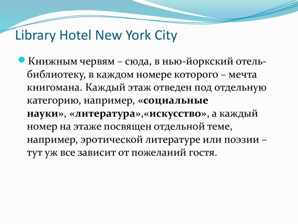 Library Hotel New York City