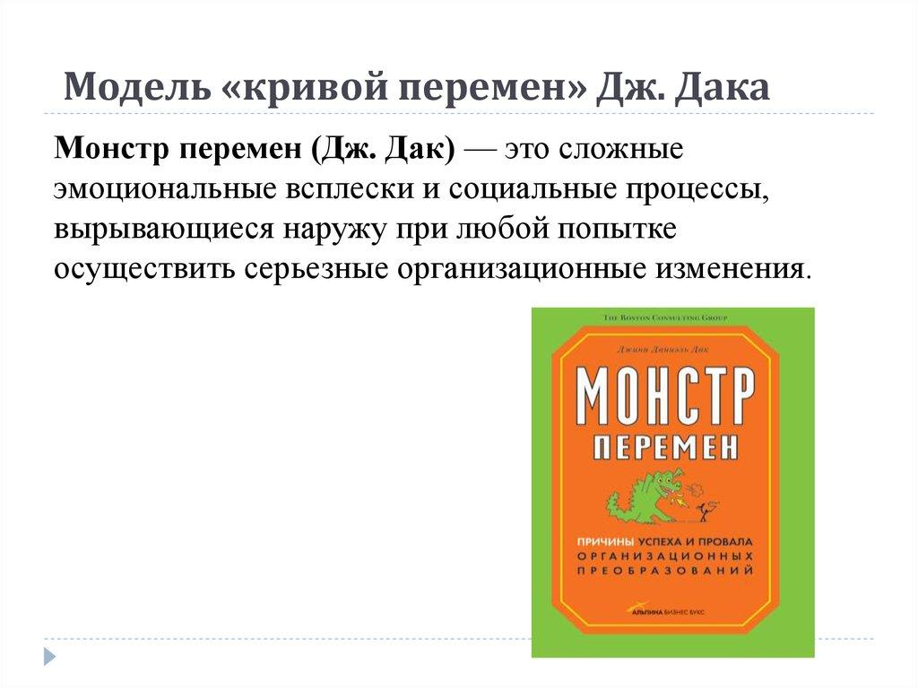 Д.ДАК МОНСТР ПЕРЕМЕН СКАЧАТЬ БЕСПЛАТНО