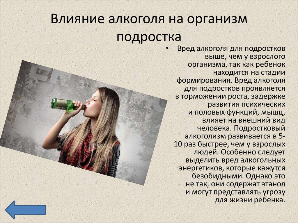 Вред алкоголя на организм видео
