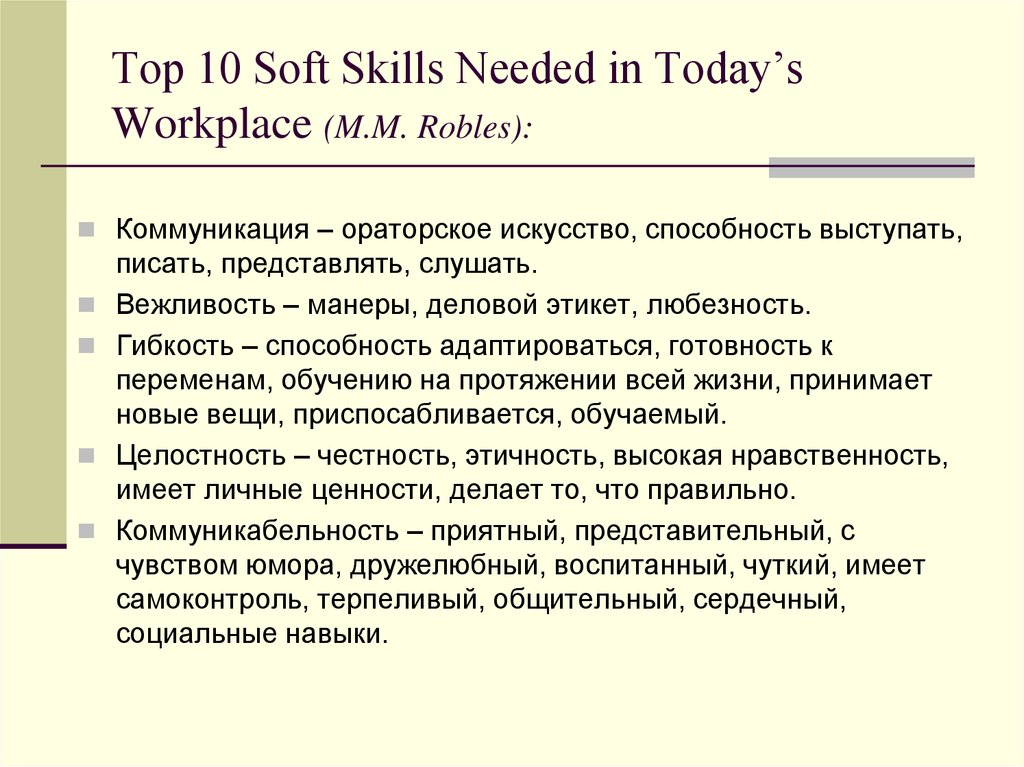 Top 10 Soft Skills Needed in Today's Workplace (M.M. Robles):