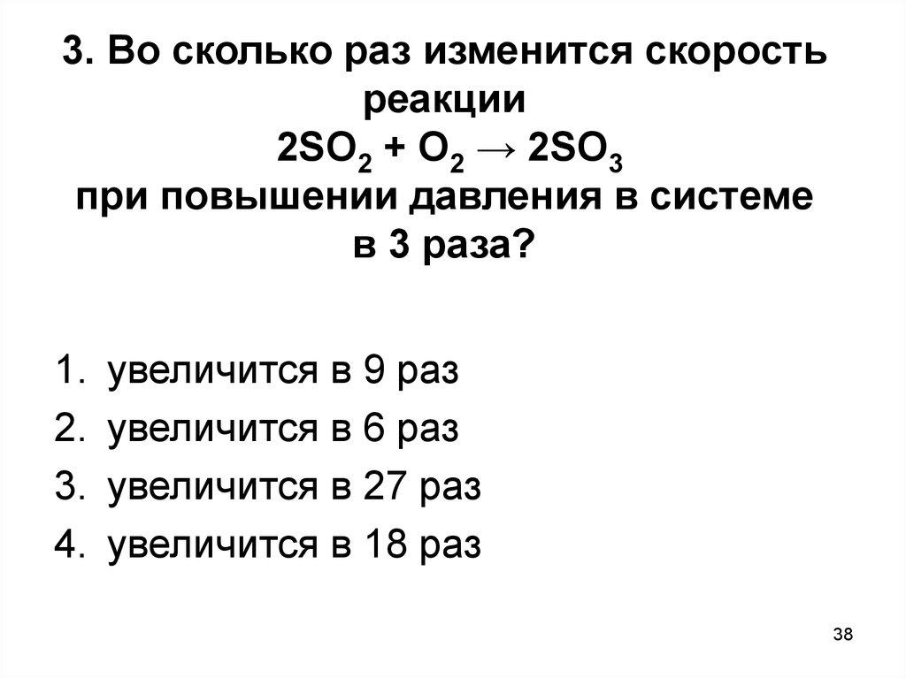 Гетерогенная реакция протекает по уравнению при увеличении давления в 3 раза