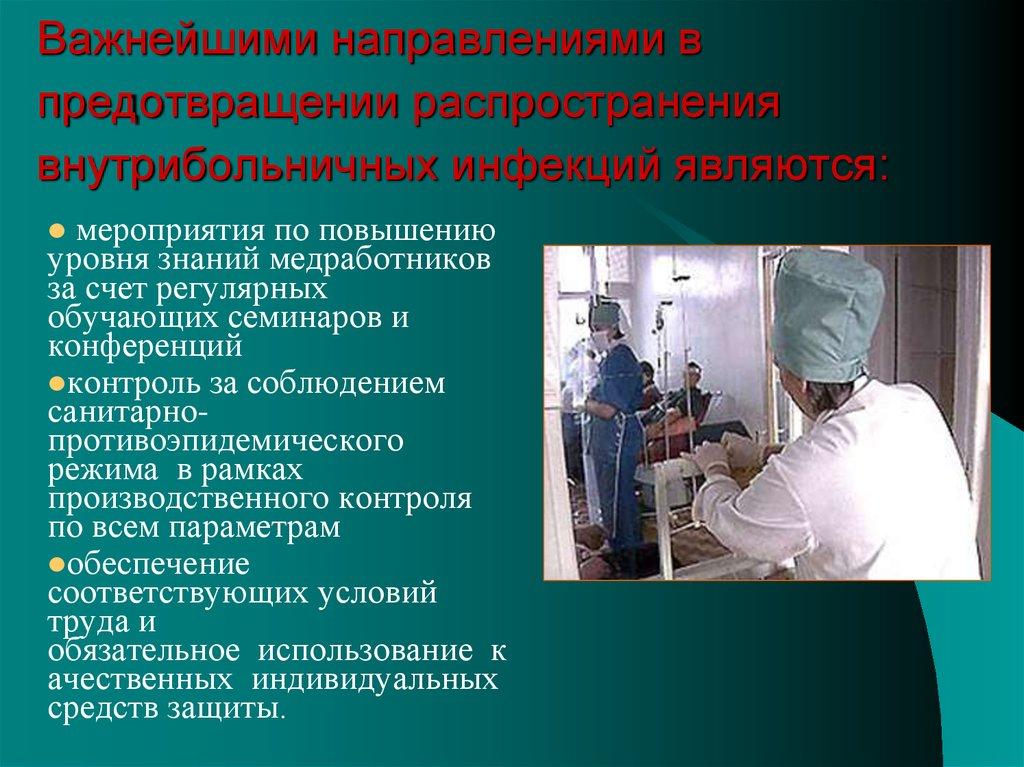 Курсовые работы по эпидемиологии 1404