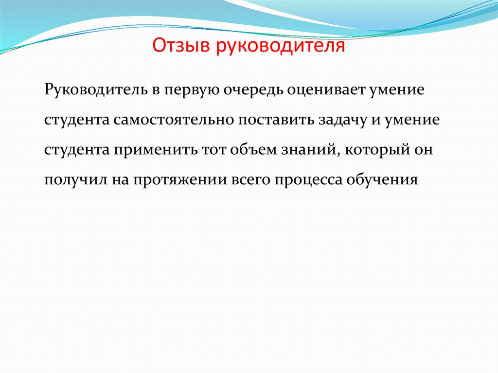 Выполнение и защита курсовой работы online presentation  работы Заключение Отзыв руководителя Защита