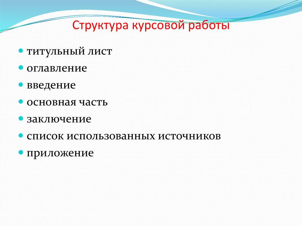 Выполнение и защита курсовой работы online presentation  Структура курсовой работы