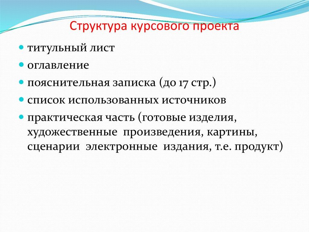 Выполнение и защита курсовой работы online presentation 9 Структура курсового проекта