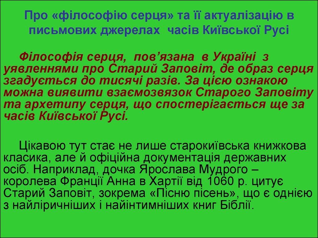 ... Про «філософію серця» та її актуалізацію в письмових джерелах часів  Київської Русі Домашнє завдання на ... 61f19222fdb57