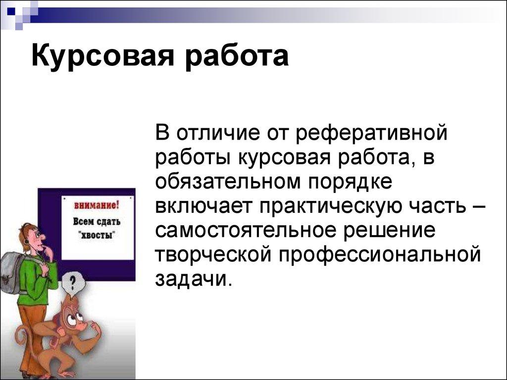 Подготовка курсовой работы презентация онлайн ПОДГОТОВКА КУРСОВОЙ РАБОТЫ Курсовая работа Курсовая работа