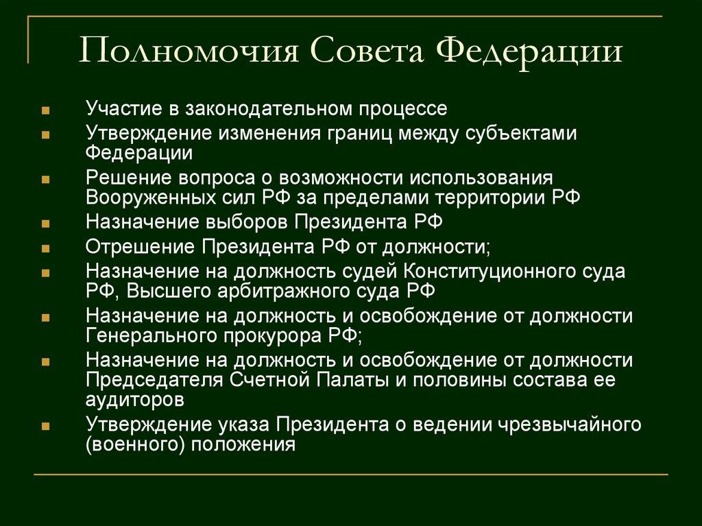 совета федерации.шпаргалка компетенция