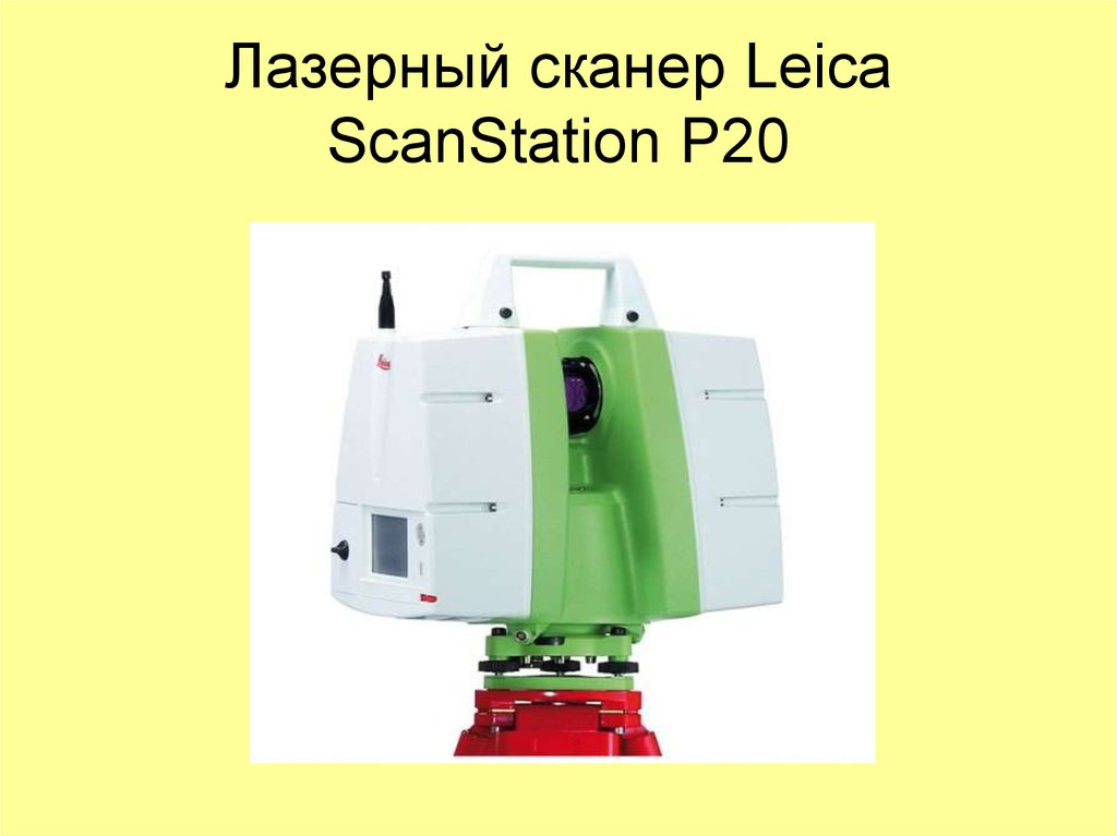 Лазерный сканер Leica ScanStation P20