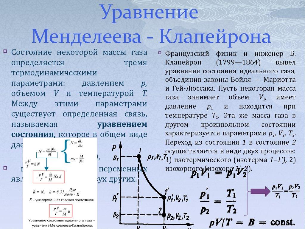 Уравнение связывающие между собой функции состояния и управления