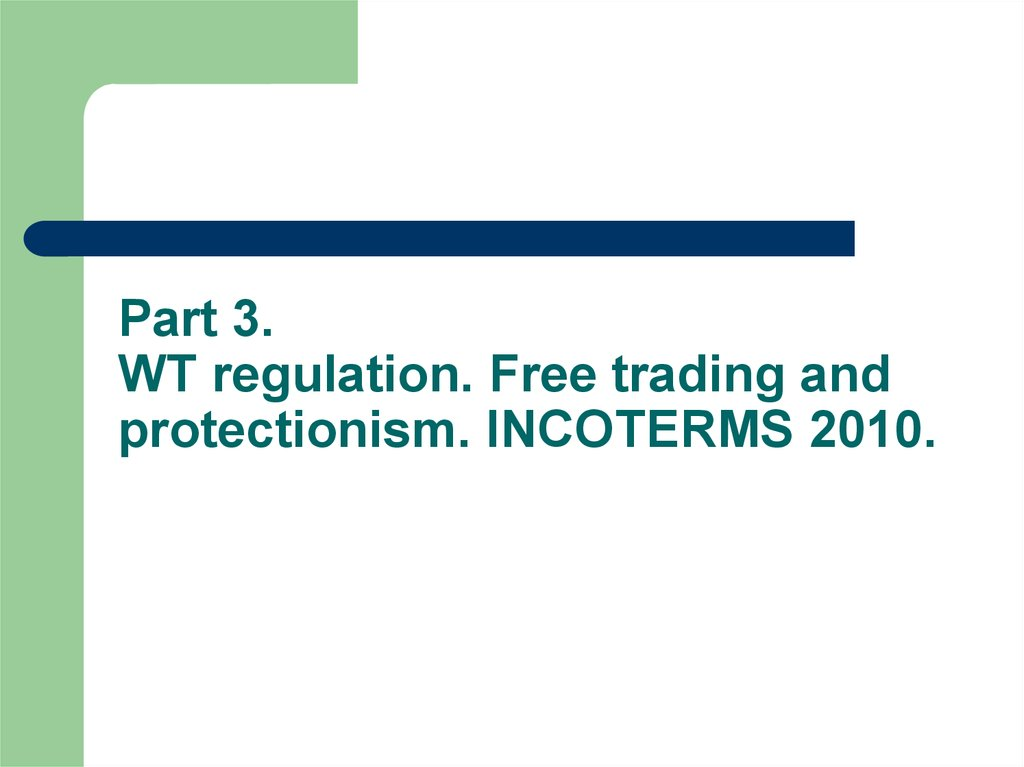 Part 3. WT regulation. Free trading and protectionism. INCOTERMS 2010.