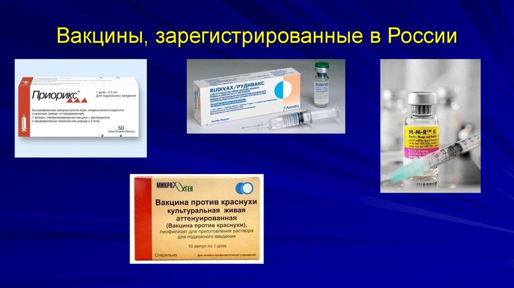 Вакцина от краснухи приорикс