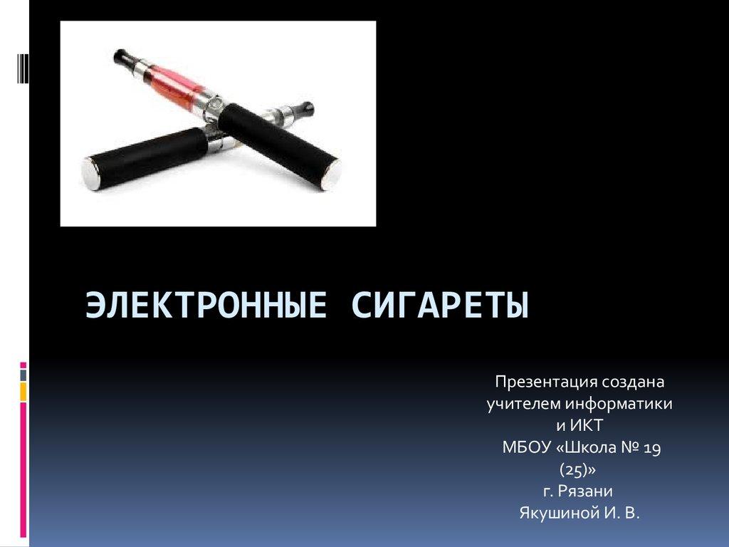 Сигареты электронные онлайн дегустатор табачных изделий